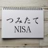 つみたてNISAも楽天ポイントが使える楽天証券がおすすめ