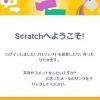 scratchでゲーム( 迷路 )をプログラミングで作ってみた-1【スクラッチ-アカウント登