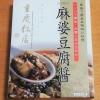 マーボー豆腐 レンジで簡単。スパイス香る 本格マーボー豆腐の素【重慶飯店】
